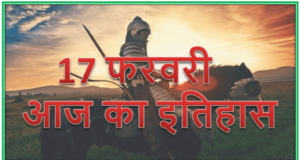 17 February History | Today in history Hindi