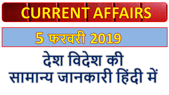 5 February 2019 current affairs | Gk today | Gk question