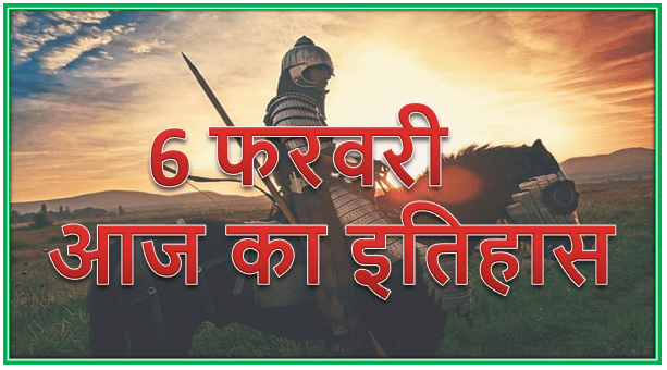 6 February History | Today in history Hindi
