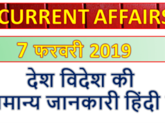 7 February 2019 current affairs | Gk today | Gk question