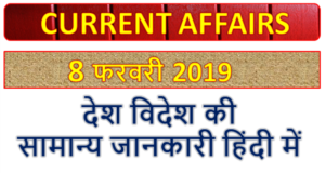 8 February 2019 current affairs   Gk today   Gk question