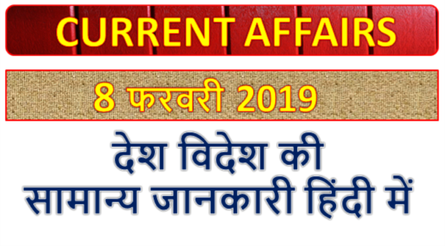 8 February 2019 current affairs | Gk today | Gk question