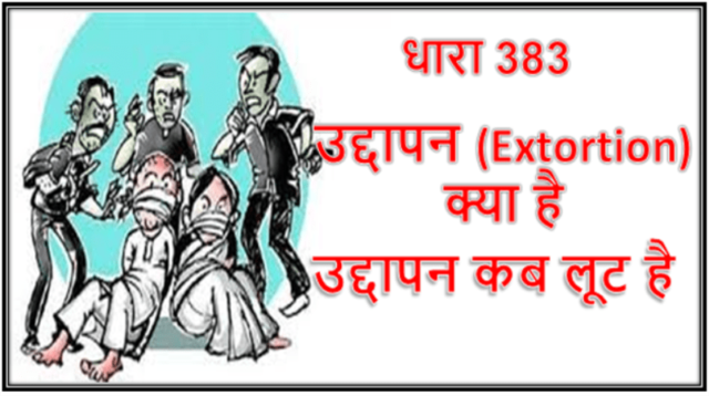 Extortion kya hai | Dhara 383 Ipc