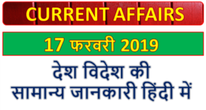 17 February 2019 current affairs | Gk today | Gk question