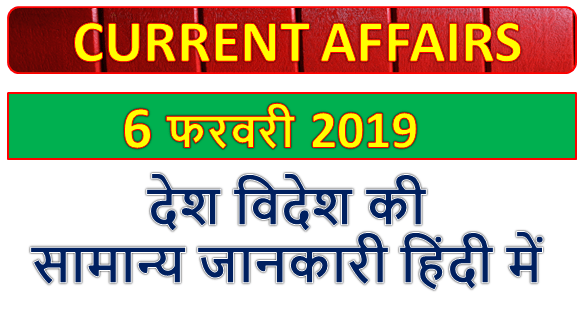 6 February 2019 current affairs | Gk today | Gk question
