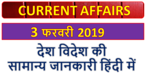 3 February 2019 current affairs | Gk today | Gk question