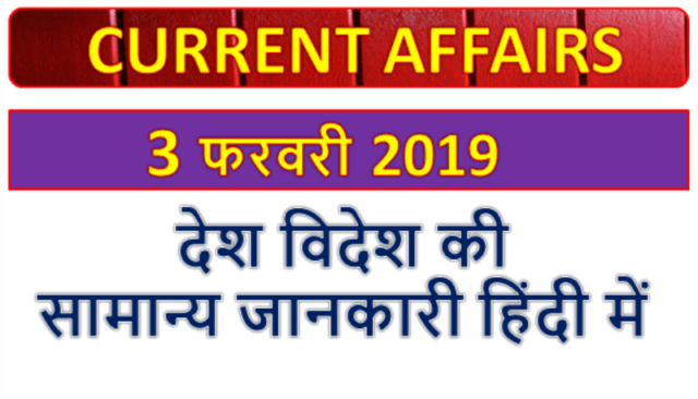 3 February 2019 current affairs   Gk today   Gk question