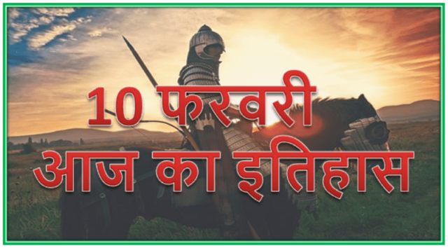 10 February History | Today in history Hindi