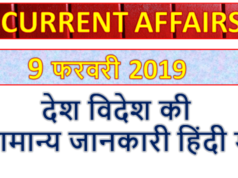 9 February 2019 current affairs   Gk today   Gk question