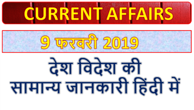 9 February 2019 current affairs | Gk today | Gk question