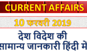 10 February 2019 current affairs | Gk today | Gk question