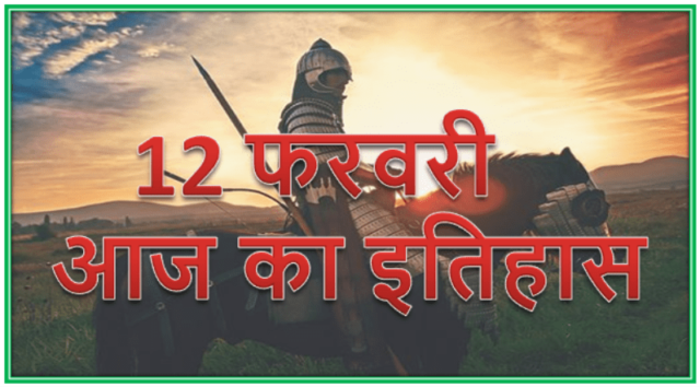 12 February History | Today in history Hindi