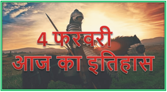 4 February History | Today in history Hindi