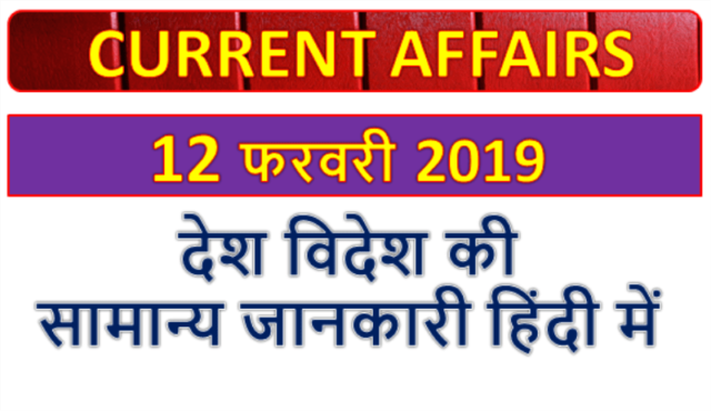 12 February 2019 current affairs   Gk today   Gk question