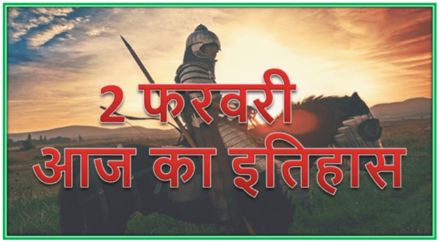2 February History | Today in history Hindi