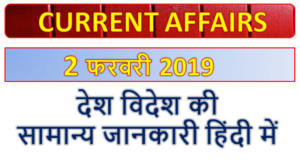 2 February 2019 current affairs   Gk today   Gk question