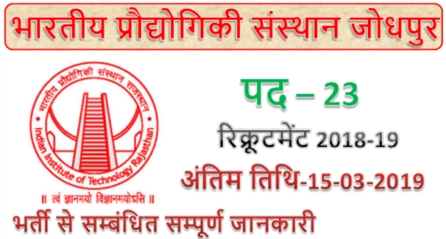 IIT Jobs Recruitment 2019 | 23 Registrar & other jobs