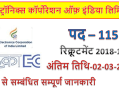 ECIL Jobs 2019 | 115 Graduate Engineer Apprentice Jobs