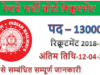 RRB Recruitment 2019 | 130000 Level 1 Medical Staff Jobs