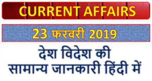 23 February 2019 current affairs | Gk today | Gk question