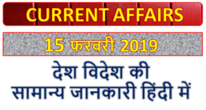 15 February 2019 current affairs | Gk today | Gk question