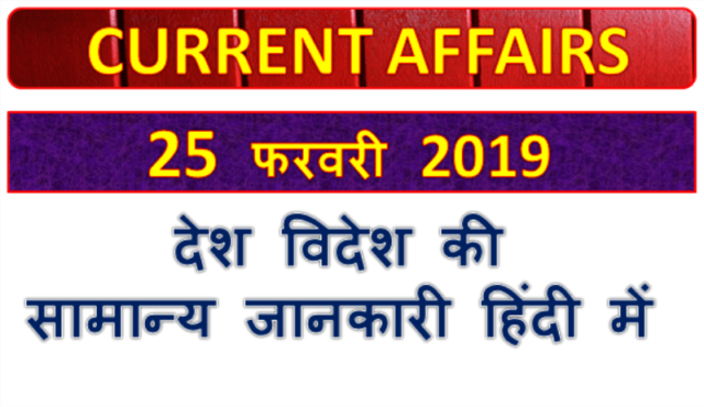 25 February 2019 current affairs   Gk today   Gk question