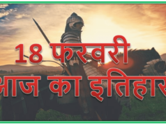 18 February History | Today in history Hindi