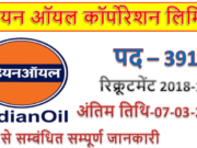 IOCL Recruitment 2019 | 391 Accountant, Technician & Trade Apprentice jobs