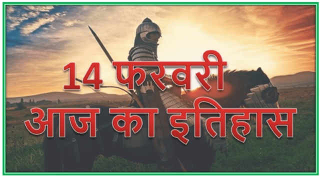 14 February History | Today in history Hindi