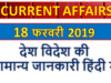 18 February 2019 current affairs | Gk today | Gk question