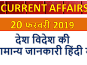 20 February 2019 current affairs | Gk today | Gk question