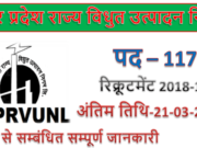 UPRVUNL Recruitment 2019 | 117 Junior Engineer Jobs