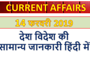 13 February 2019 current affairs | Gk today | Gk question