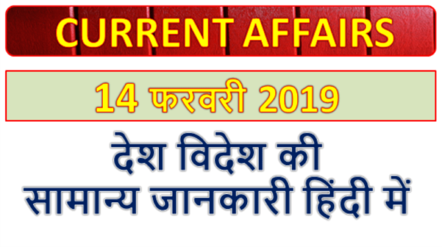13 February 2019 current affairs   Gk today   Gk question
