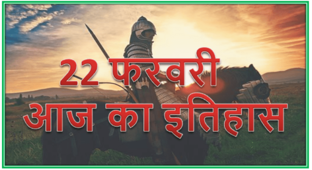 22 February History | Today in history Hindi