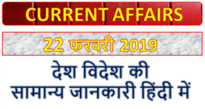 22 February 2019 current affairs   Gk today   Gk question