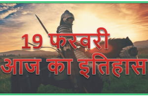 19 February History | Today in history Hindi