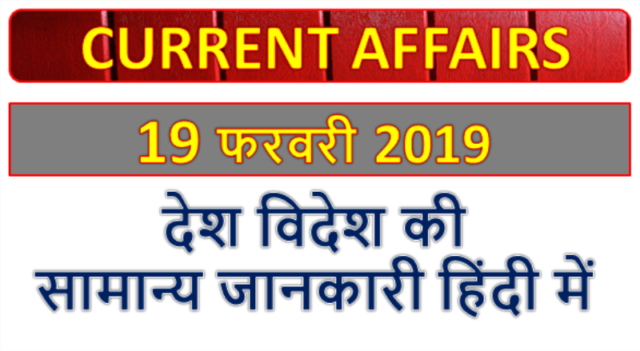 19 February 2019 current affairs   Gk today   Gk question