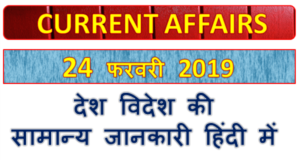 24 February 2019 current affairs | Gk today | Gk question