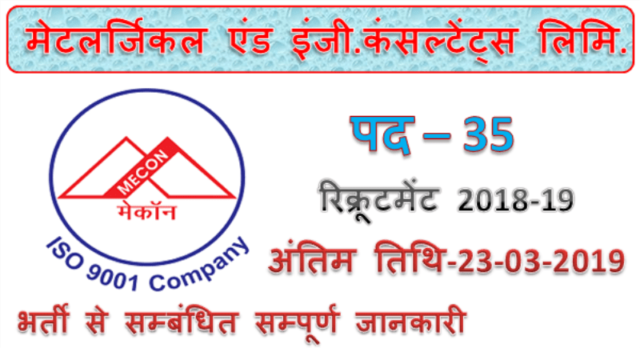 MECON Recruitment 2019 | 35 manager & Engineer Jobs