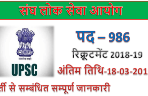 UPSC Recruitment 2019 | 986 Posts Civil Services Preliminary Exam 2019
