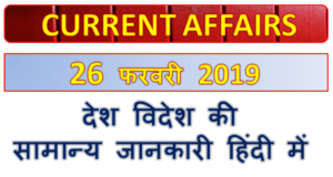 26 February 2019 current affairs | Gk today | Gk question