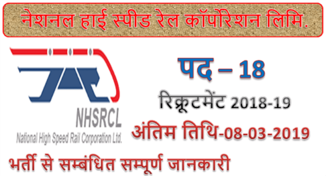 NHSRCL Recruitment 2019   18 Manager Jobs