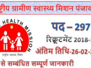NRHM Recruitment 2019 | 297 Medical Officer Jobs