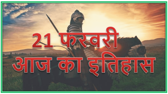 21 February History | Today in history Hindi