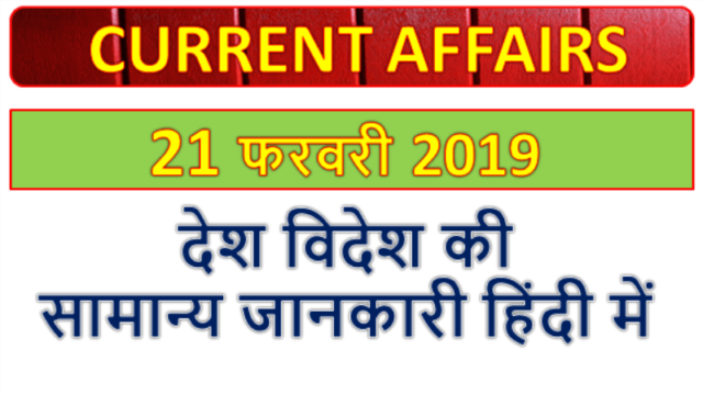 21 February 2019 current affairs | Gk today | Gk question
