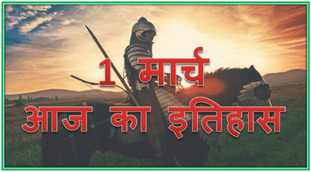 1 March History | Today in history Hindi