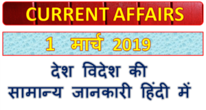 1 March 2019 current affairs | Gk today | Gk question