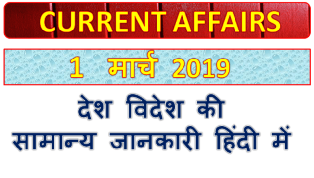 1 March 2019 current affairs   Gk today   Gk question