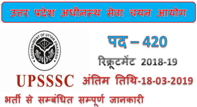 UPSSSC Recruitment 2019 | 420 Homeopathic Pharmacist Jobs